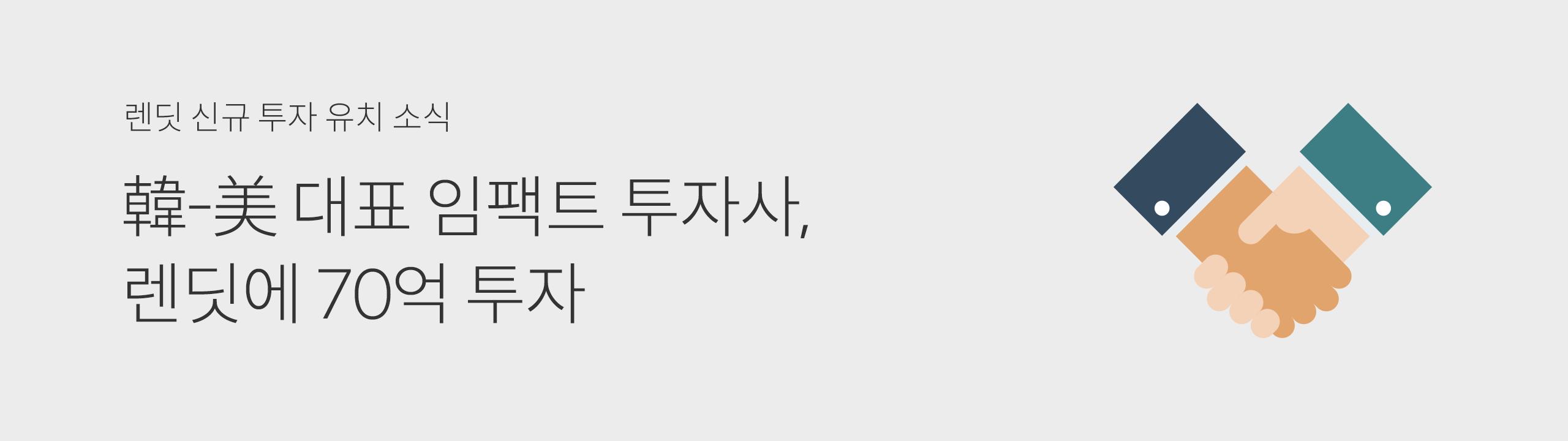 렌딧, 韓-美 대표 임팩트 투자사로부터 70억 원 투자 유치